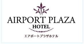 エアポートプラザホテル