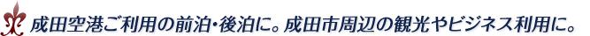 成田空港ご利用の前泊・後泊に。成田市周辺の観光やビジネス利用に。